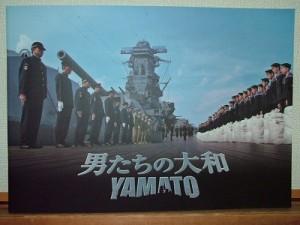 男たちの大和/YAMATO パンフレット